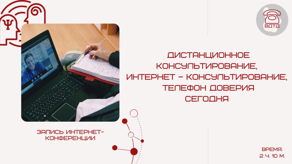 Дистанционное консультирование, интернет – консультирование, телефон доверия сегодня
