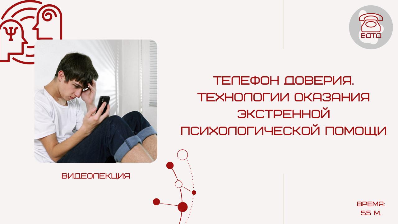 Телефон доверия. Технологии оказания экстренной психологической помощи<br>