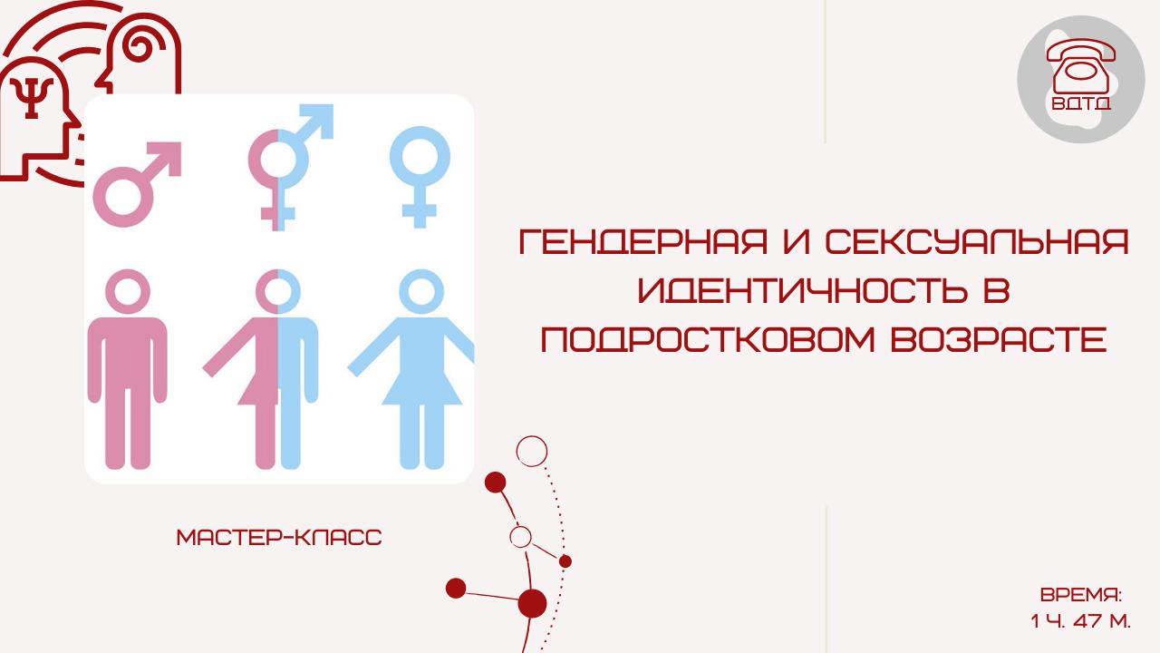 Гендерная и сексуальная идентичность в подростковом возрасте