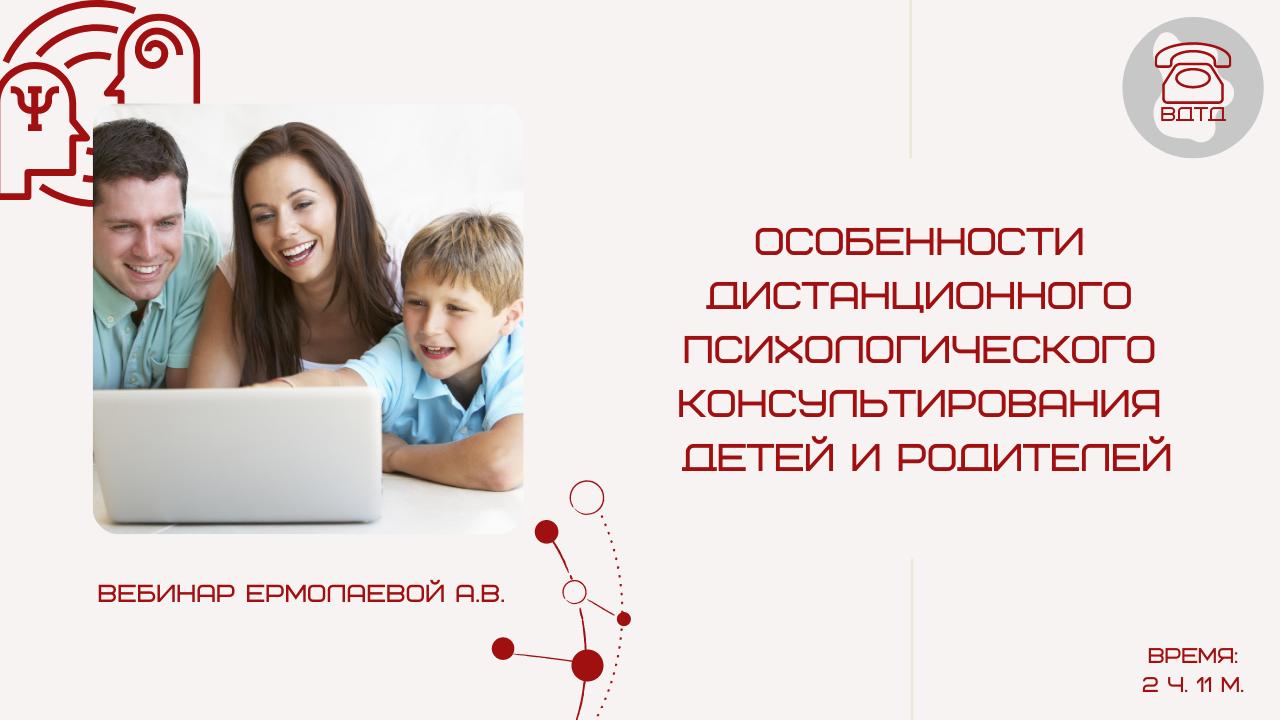 Особенности дистанционного психологического консультирования детей и родителей