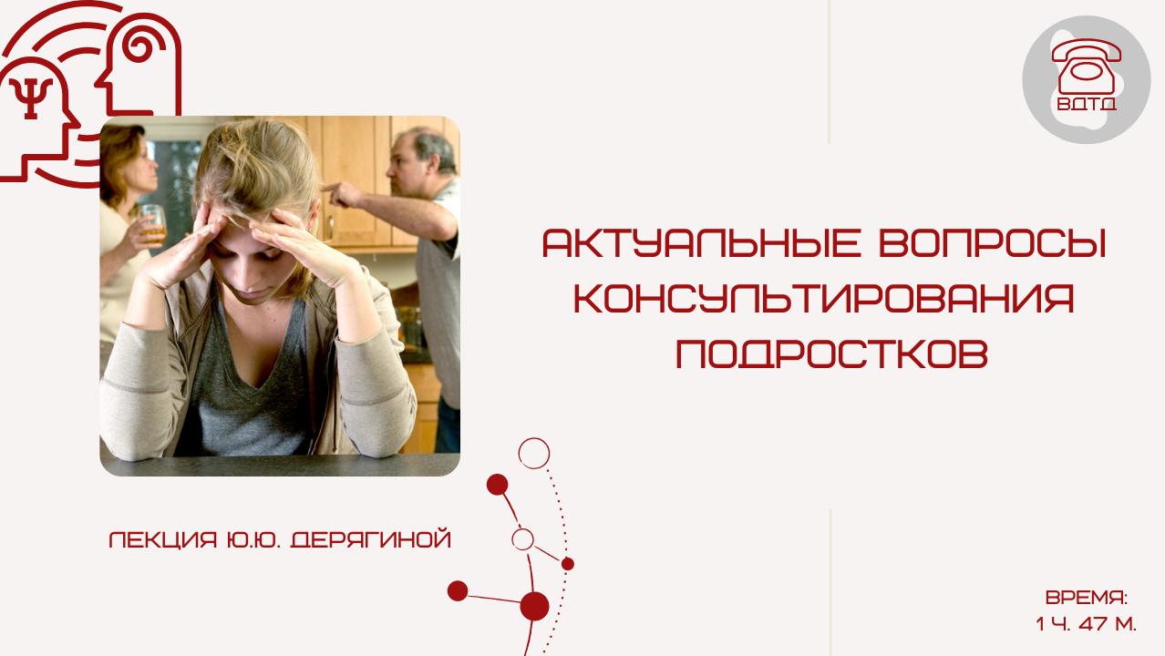 Актуальные вопросы консультирования подростков: взаимодействие в подростковом коллективе (буллинг, троллинг), развод родителей и др.